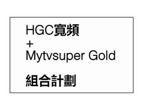 7月優惠《HGC寬頻+Mytvsuper Gold》1000MB-月費$198