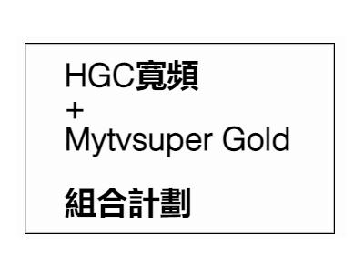 10月優惠《📺Mytvsuper Gold X HGC寬頻》1000MB-月費$198