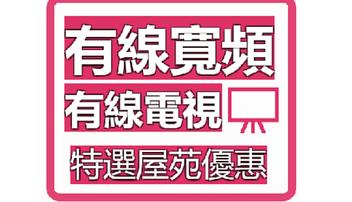 『6月新優惠-有線寬頻』月費$89《200M寬頻連有線電視機頂盒》