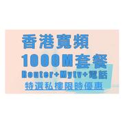 『10月-香港寬頻1000M套餐計劃☄️』平均月費低至$225