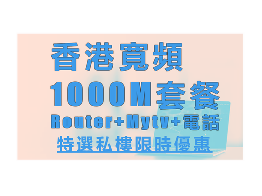 『9月-香港寬頻1000M套餐計劃☄️』平均月費低至$225