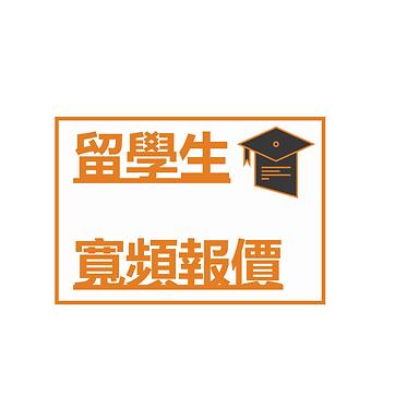 『留學生👨🎓👩🎓』為你查詢光纖寬頻覆蓋《1000M光纖寬頻優惠》