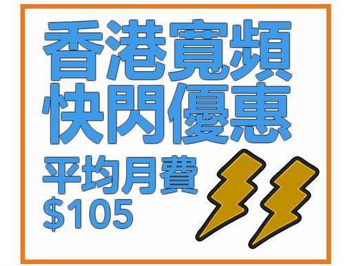 『HKBN快閃優惠⚡️』《必須於8月15日前登記》 1000M光纎連Mytvsuper ︱平均$105