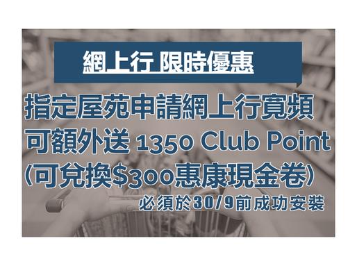 『網上行-限時優惠』指定屋苑申請光纎寬頻, 送1350Club Point (可兌換$300惠康Coupon)