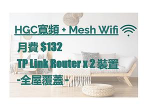 『Mesh Wifi』HGC寛頻 - 月費 $132