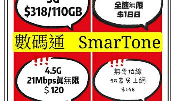 『9月優惠』❤Smartone 限時優惠$188 ❤4.5G 全速快閃優惠🌟 全速任用💥