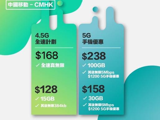 5月優惠『中國移動』《$168-真.無限》全速任用數據4.5G全速計劃
