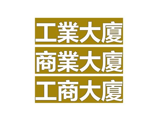 【💼商業寛頻】商業大廈 / 工廠大廈 / 商業中心 / 工商中心>1000MB光纎