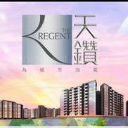 『7月-天鑽 The Regent 』寬頻比較【PCCW】【HGC環電】 《新入伙寛頻優惠》