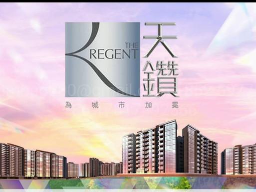 『9月-天鑽 The Regent 』寬頻比較【PCCW】【HGC環電】 《新入伙寛頻優惠》