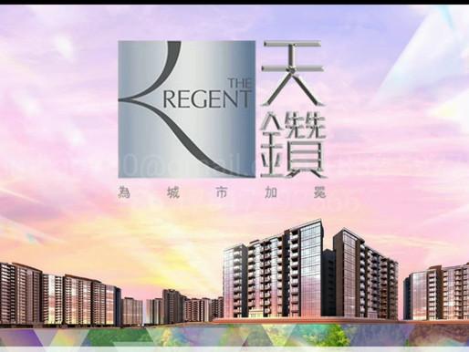 『8月-天鑽 The Regent 』寬頻比較【PCCW】【HGC環電】 《新入伙寛頻優惠》