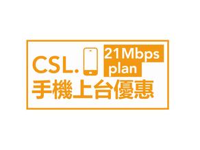 < < CSL 4G網絡 >>💡經濟抵玩 21Mbps 任用數據計劃💡月費$98