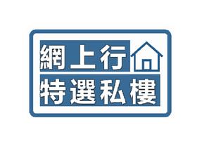 『4月優惠-網上行』《指定私人大廈/屋苑光纖寬頻優惠》平均月費低至$138