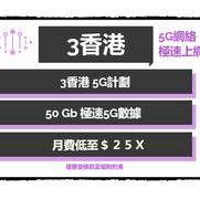 『3香港』《5G網絡任用數據》優惠月費$25X