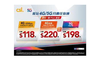 5月精選『CSL-4.5G全速真無限』《攜號轉台月費低至 $188》