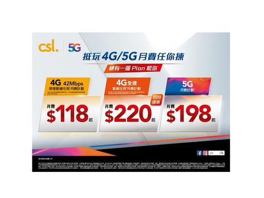 『5月CSL-5G Plan』月費$298═110GB 數據+無限通話分鐘