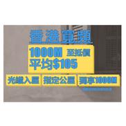 『香港寬頻/HKBN』平均月費低至$105︱特選公屋優惠