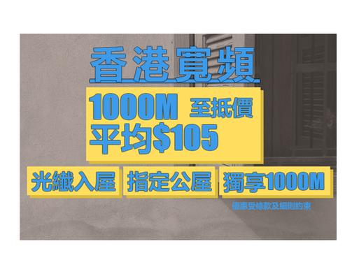 『香港寬頻』特選公屋平均月費$105