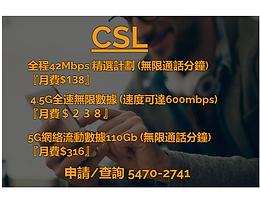 『CSL』9月精選優惠