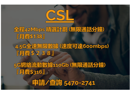 『CSL』8月精選優惠