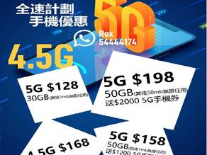 『中國移動』5G買機回贈計劃📱 包中國漫遊數據︱月費$248