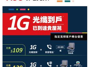 『2月優惠-HGC寬頻』《指定私人屋苑光纖寬頻優惠連TP Link AC1900 Router》月費$109