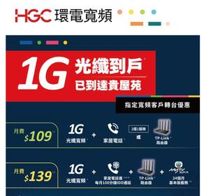 7月-『特選私人屋苑』HGC寬頻+TPLink AC1900 Router : 月費$109