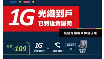 6月-『特選私人屋苑』HGC寬頻+TPLink AC1900 Router : 月費$109