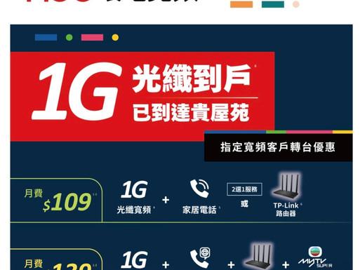 『5月優惠-HGC寬頻-月費$109』《指定私人屋苑光纖寬頻優惠連TP Link AC1900 Router》