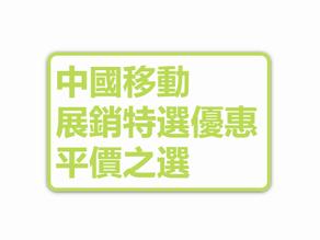 『中國移動』速度42MB計劃︱月費$68包8GB數據