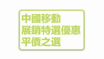 7月優惠『中國移動』展銷特選優惠-21MB計劃 🔥$68-8GB