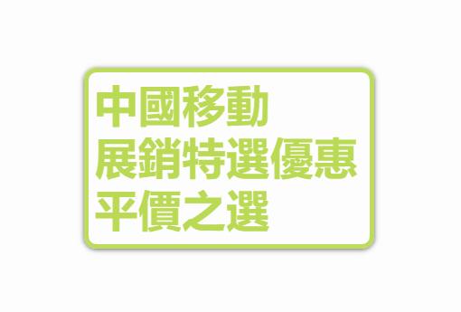 8月優惠『中國移動』展銷特選優惠-21MB計劃 🔥$68-8GB