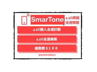 Smartone 4.5G個人全速計劃💫限時優惠價$188