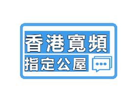 『4月公屋優惠-香港寬頻』《特選公屋1000M光纖寬頻》平均月費低至$105