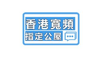 『5月公屋優惠-香港寬頻』平均月費低至$105《特選公屋1000M光纖寬頻》