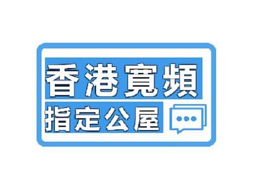 7月-『香港寬頻-特選公屋優惠』平均月費低至$105