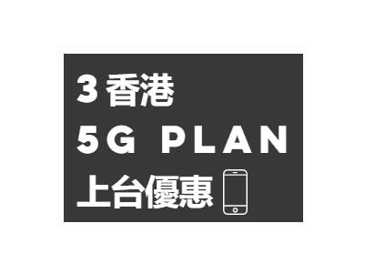 5月優惠『3香港』🔥全速5G驚喜價🔥月費$194🎁