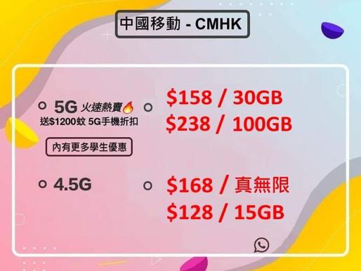 5月優惠『中國移動(China Mobile)』🌎5G網絡新體驗🌎 包中國漫遊數據(5G網絡)