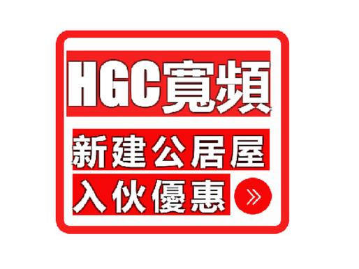 『HGC環電』《指定新建公屋/居屋新入伙優惠》月費$89