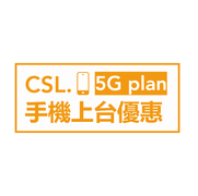 CSL 最強5G 網絡☄️☄️☄️月費$316包110Gb極速5G流動數據