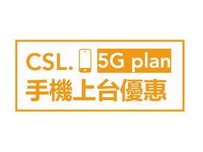 『7月優惠』CSL 最強5G 網絡☄️☄️☄️月費$316包110Gb極速5G流動數據