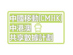 7月優惠『中國移動』《中港澳共享數據計劃》(適合經常來往中港澳人士用)