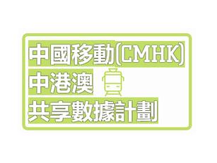 10月優惠『中國移動』《中港澳共享數據計劃》(適合經常來往中港澳人士用)月費$148