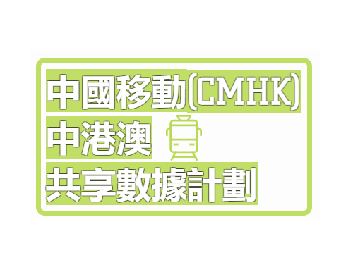 8月優惠『中國移動』《中港澳共享數據計劃》(適合經常來往中港澳人士用)