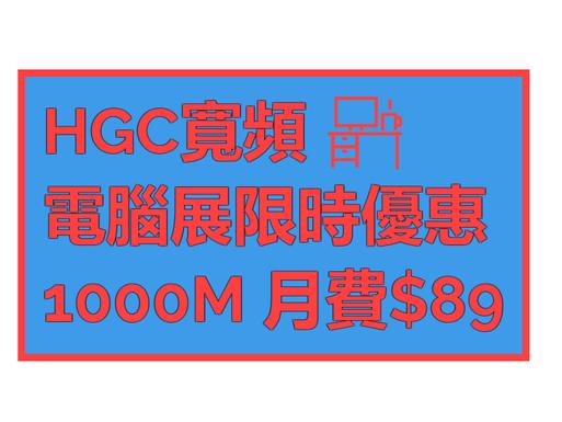 『HGC寬頻電腦展💻限時優惠(20~23/8) 』1000M月費低至$89
