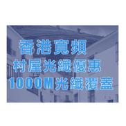 『香港寬頻-10月村屋優惠🏡』《村屋優惠/光纖覆蓋/優惠詳情》