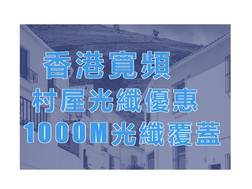 『香港寬頻-9月村屋優惠🏡』《村屋優惠/光纖覆蓋/優惠詳情》