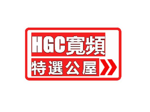 『2月優惠-HGC環電』《指定公屋/居屋限時寛頻優惠》$69-100MB