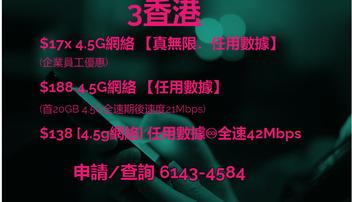 9月精選優惠『3香港』