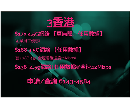 『3香港』8月精選優惠
